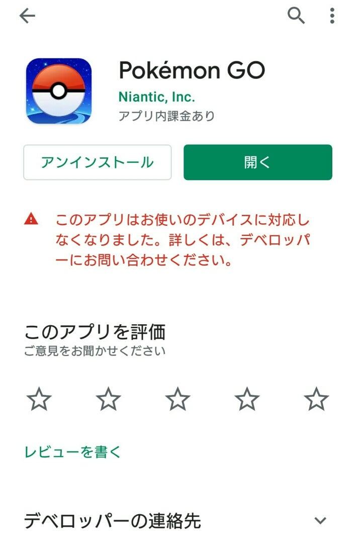 アプリ の なくなり まし に た 使い この デバイス 対応 し はお 【解決】ポケモンGOで「お使いのデバイスに対応していません」と表示される場合の対処方法