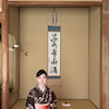 12月茶道稽古 茨城 笠間~小習・基本の所作~/海老澤宗香 茶道教室の画像