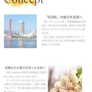 神戸大学ミスキャンパス2020のメイクのお悩み相談 動画配信の画像