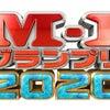 <プレミアムメンバー限定> M-1グランプリ2020 決勝エキストラ観客募集【よしもとID】の画像
