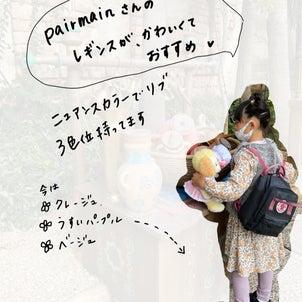 【ムスメのお洋服】ワンシーズン、ジャストサイズ!の画像
