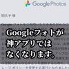 グーグルフォトが神アプリではなくなります!   にわか明太子の画像