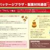 12月★製菓材料通信★の画像
