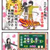 【算命学四コマ漫画】松坂桃李と戸田恵梨香の結婚が「もっともだなぁ」と思った理由の画像