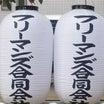毎年恒例の氷川神社提灯です!