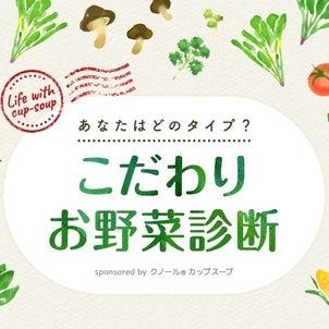 【投稿キャンペーン】1/31まで!300名様にカップスープセットが当たる「こだわりお野菜診断」の画像