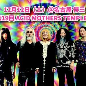 いよいよ明日の!「第19回 Acid Mothers Temple祭」@名古屋 得三の画像