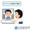 【オンライン診療のご紹介】の画像