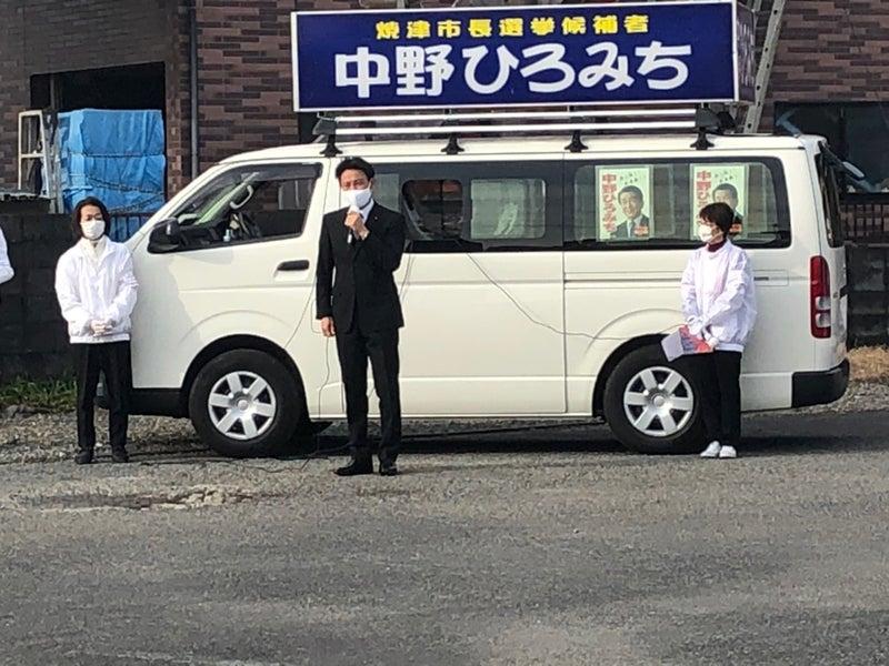 選挙 焼津 市長