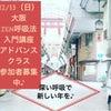 12/13(日)今年最後の大阪・ZEN呼吸法講座のご案内の画像