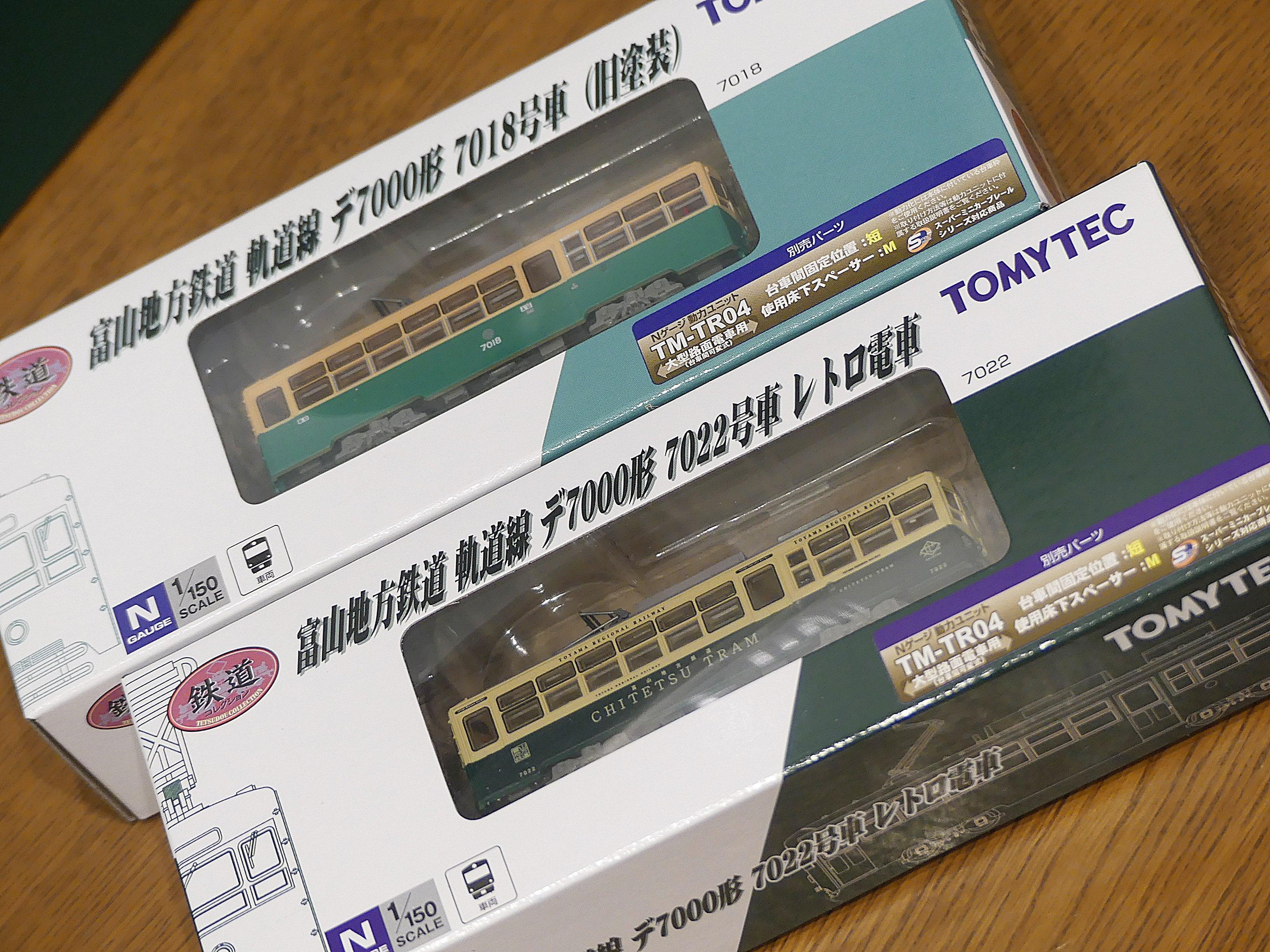 鉄道コレクション 富山地方鉄道軌道線 デ7000形 2種のレビュー的なもの ...