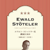 『エワルト・ストットラー氏講演会講義録2019 3日目』販売開始!の画像