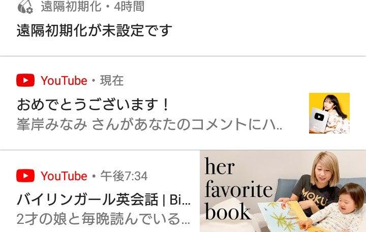 Youtube みなみ ちゃん 梅澤美波(みなみん) YouTube動画