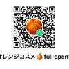 オレンジコスメのオープンチャットの画像
