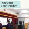 若葉保育園で、足育講座の画像