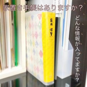 家置き手帳はありますか?の画像