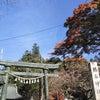 吉方神社詣りの勧め~榛名神社の画像