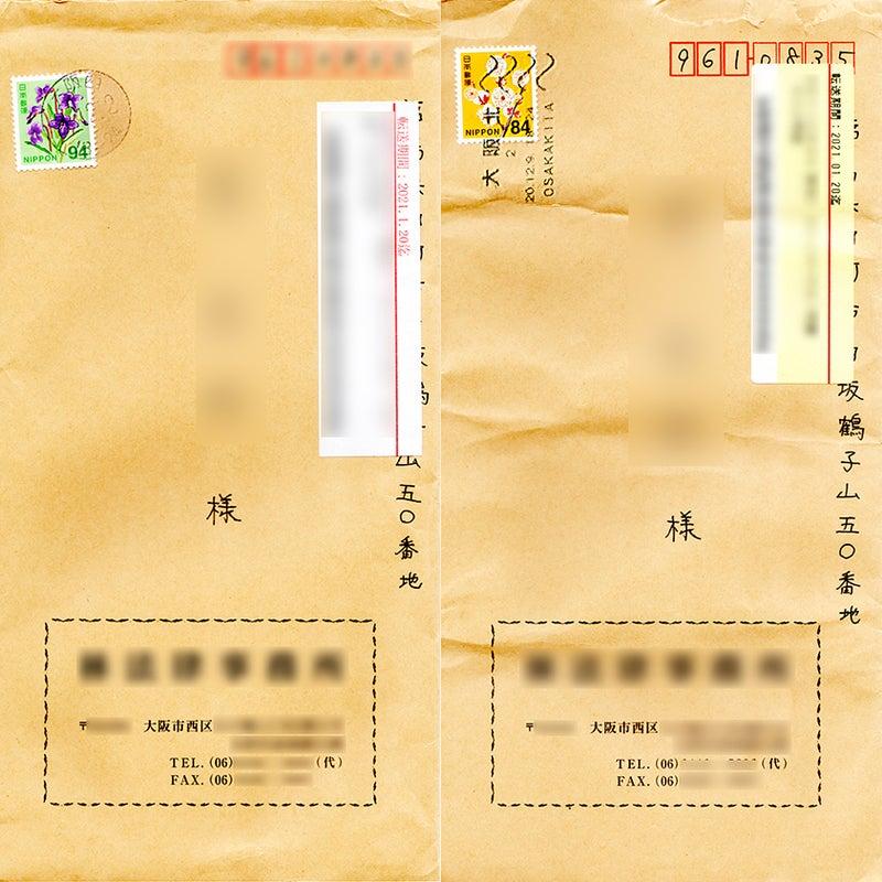郵便2ちゃんねる