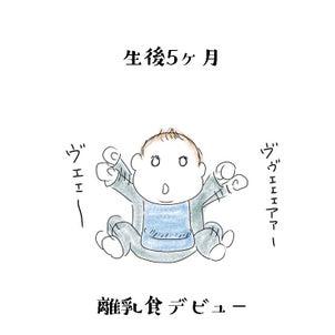はじめての離乳食で息子が発した言葉の画像