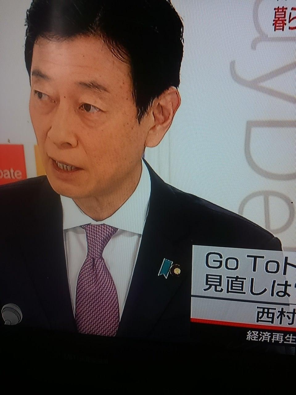 イケメン 西村経済再生担当大臣