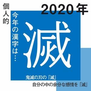 超個人的な今年の漢字( ´ ▽ ` )の画像