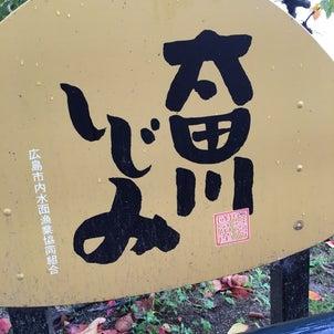 ザ、広島ブランドの画像