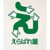 【えらばれ屋店舗情報】ジャンクゲーム機高価買取!!の画像