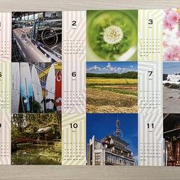 画像 【写真】来年のカレンダー の記事より 1つ目