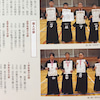 剣道日本2021年1月号。の画像