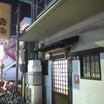 香魚(静岡市葵区相生町)