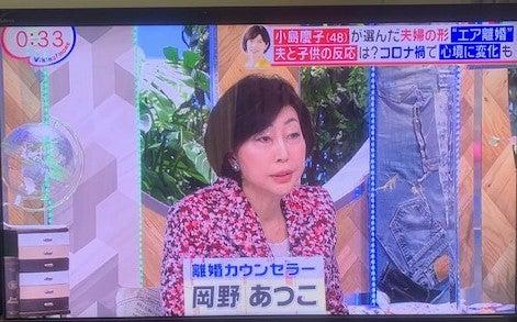 小島 慶子 離婚