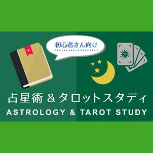 「占星術&タロットスタディ」の画像