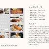 【Info】ゼロからコース洋食・中華終了のお知らせと最終募集キャンペーンスタート!の画像