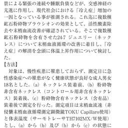 画像 第24回 日本統合医療学会 学術総会 の記事より 2つ目