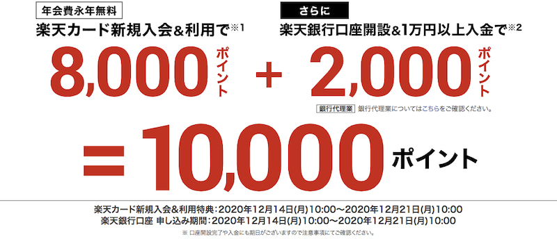 楽天 カード 8000 ポイント 2020