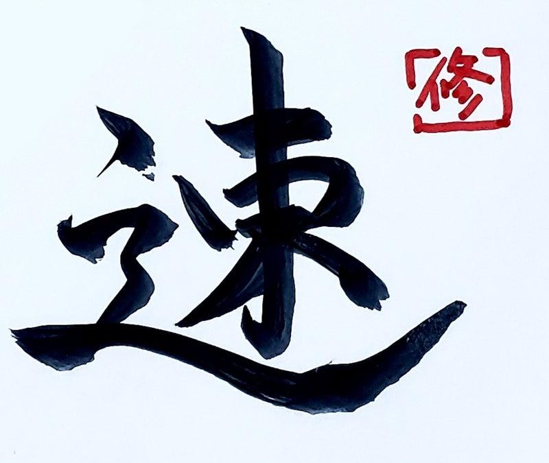 の 2020 今年 漢字