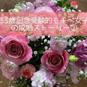 33歳記念受験的モチベ女子の成婚ストーリー②の画像