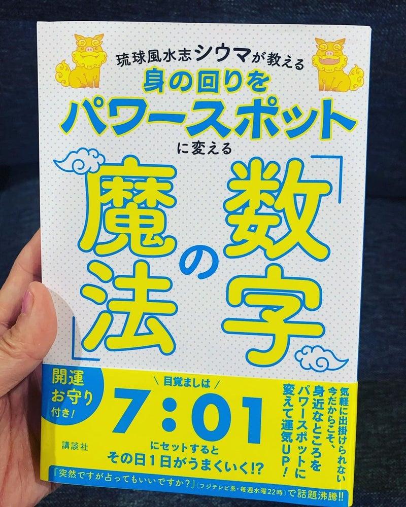 琉球 風水 志 シウマ