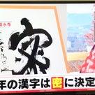 今年の漢字は「密」!書き順を見てビックリする人いませんか?の記事より