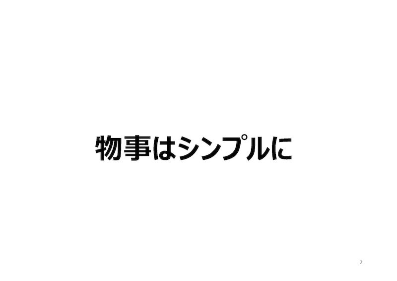 物事はシンプルに!   わかさ生活 社長ブログ Powered by Ameba