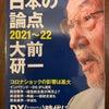 「日本の論点 2021~22」(大前研一氏)を読んでの画像