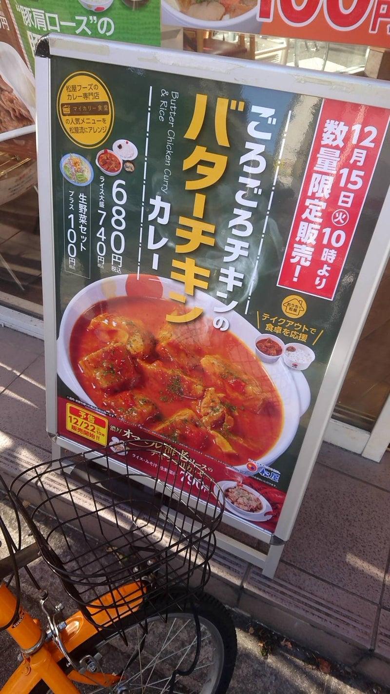 バター 松屋 チキン カレー ごろごろ