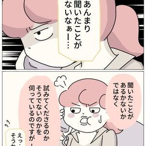 【第73話】ぼのこと女社会2の画像