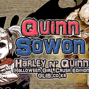 """Quinn SOWON★ クイーンソーワン""発売の画像"