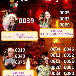 ★クリスマスパーティーくじ当選番号&抽選会動画★の画像