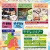佐賀県鹿島市・嬉野市・太良町をぐるぐる回る「WET観光循環バス」を運行します!!の画像