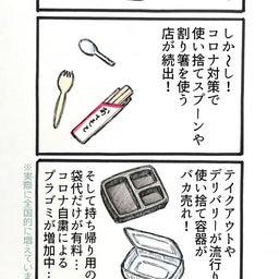 画像 氣滅の日本人? の記事より 2つ目