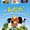 「ムヒカ 世界でいちばん貧しい大統領から日本人へ」を観ましたの画像