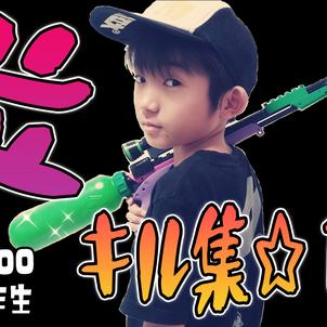 XP2700小学生☆最新 スプラトゥーン2 かっこいいキル集の画像