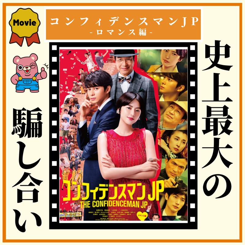 マン the コンフィデンス movie jp